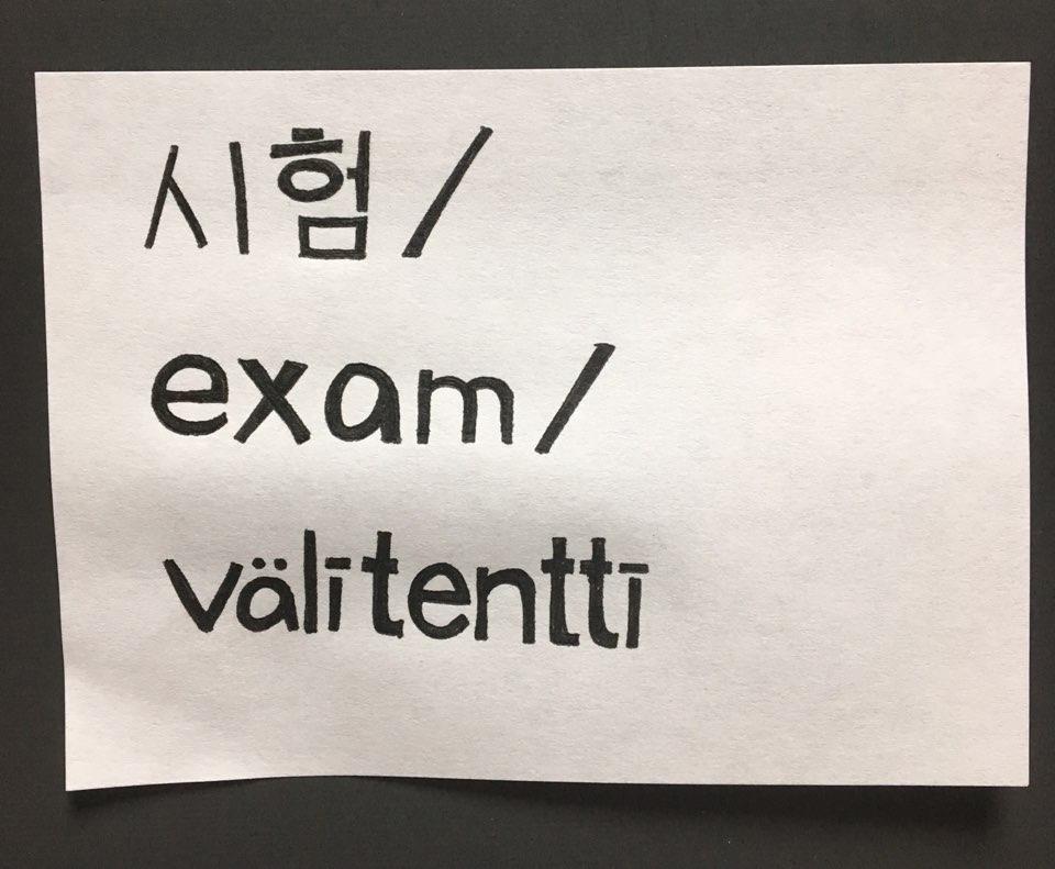 시험 exam.jpeg