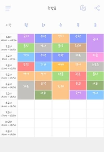 시간표2-1.png